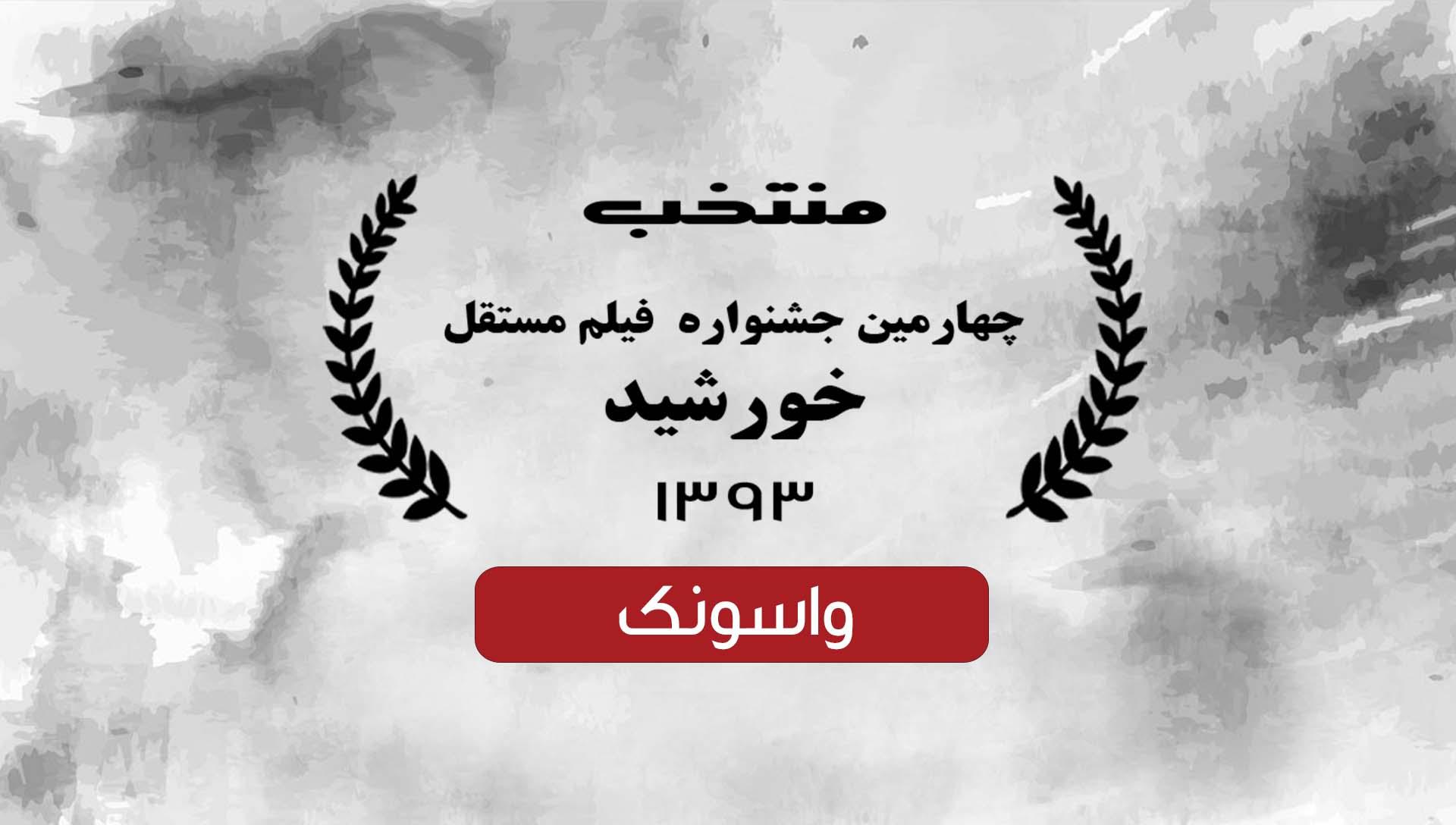 جشنواره فیلم مستقل خورشید 93 - شرکت فیلم سازی زوم شیراز برادران شریفی