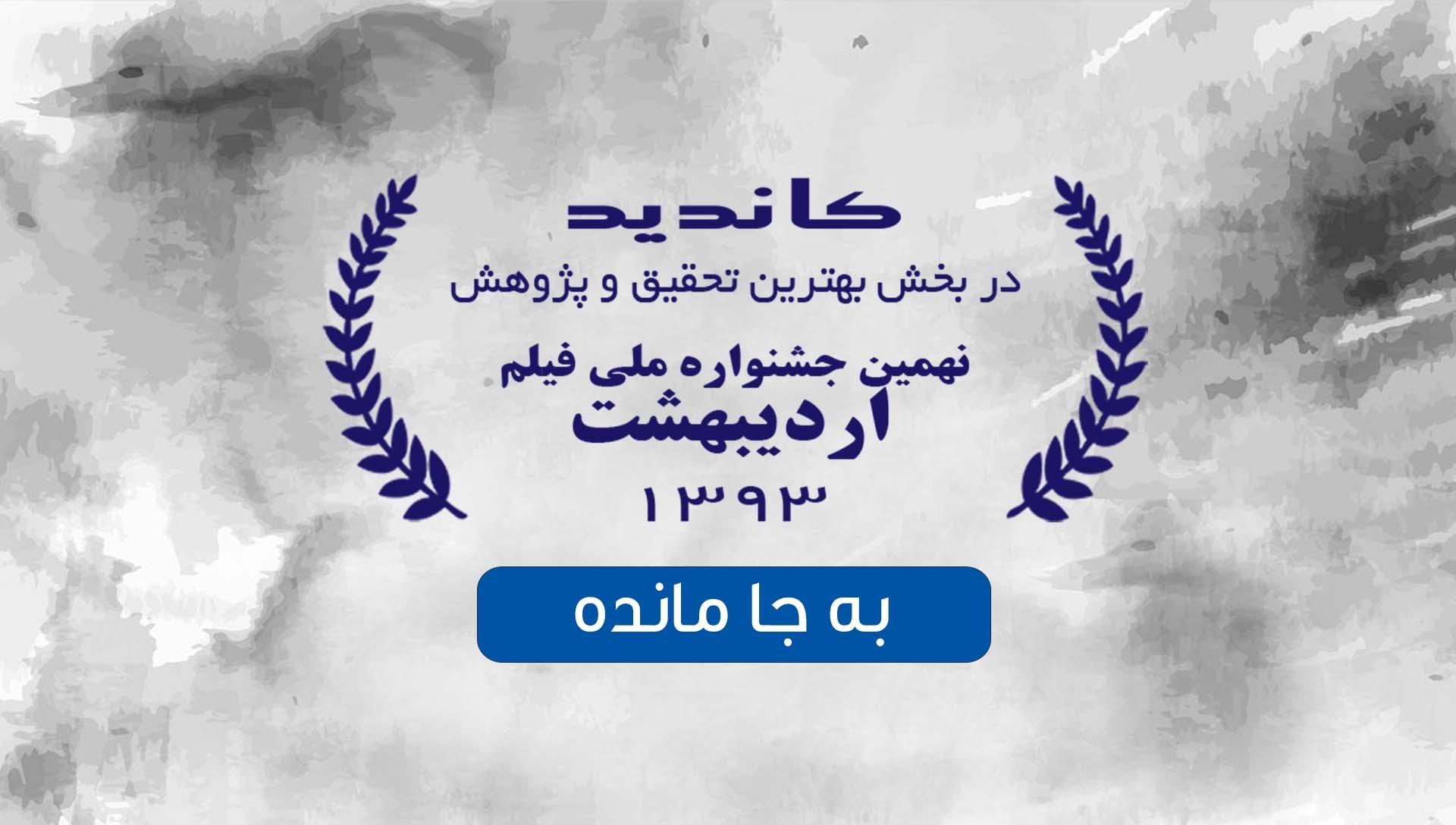 جشنواره اردیبهشت به جا مانده- گروه فیلم سازی زوم شیراز - برادران شریفی