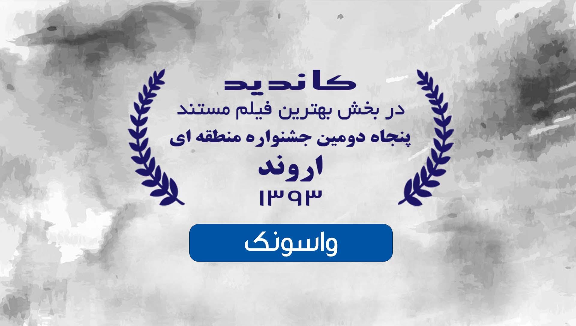 جشنواره فیلم کوتاه اروند 93 - شرکت فیلم سازی زوم شیراز برادران شریفی