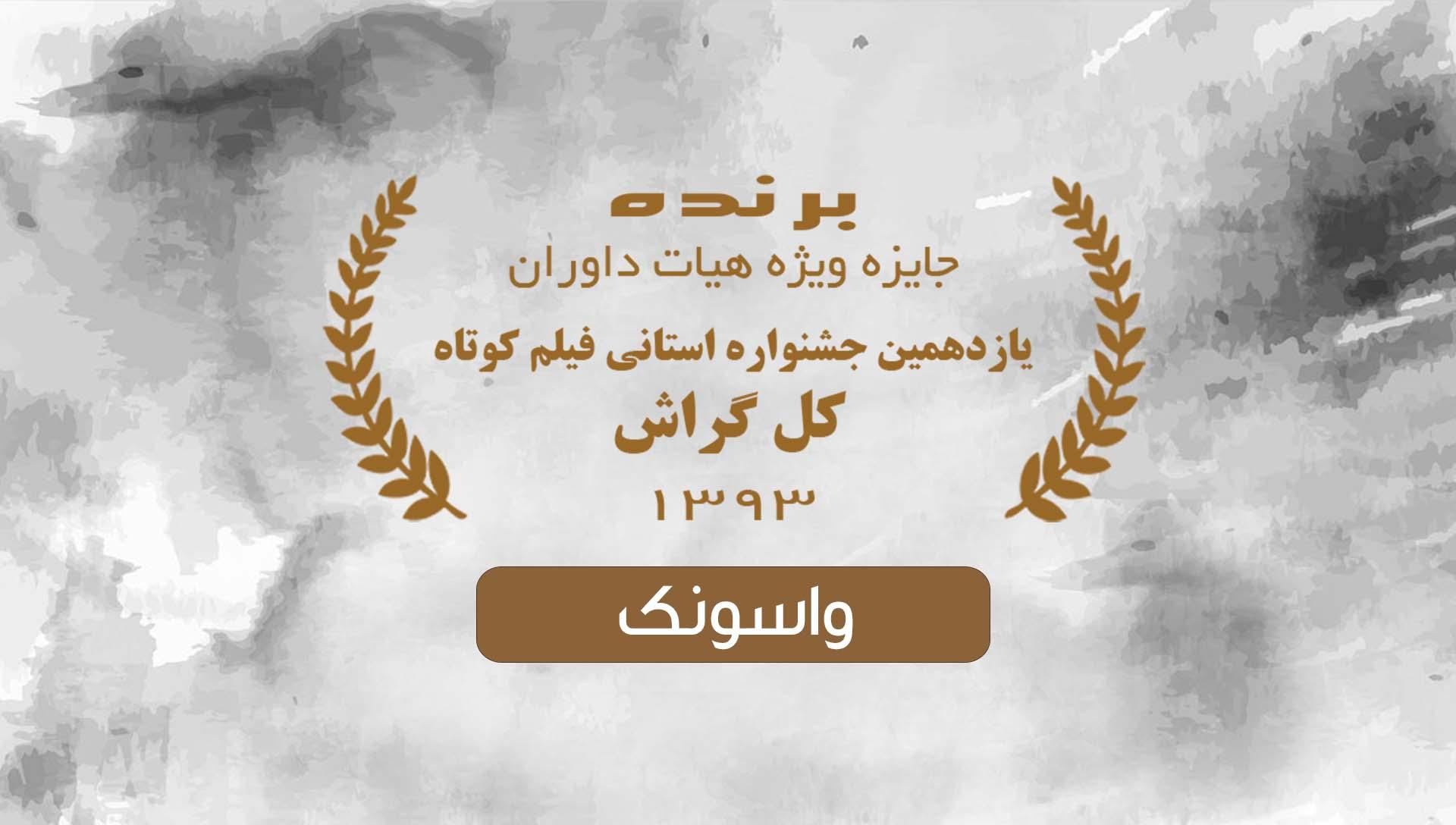 جشنواره کل گراش 93 - شرکت فیلم سازی زوم شیراز برادران شریفی