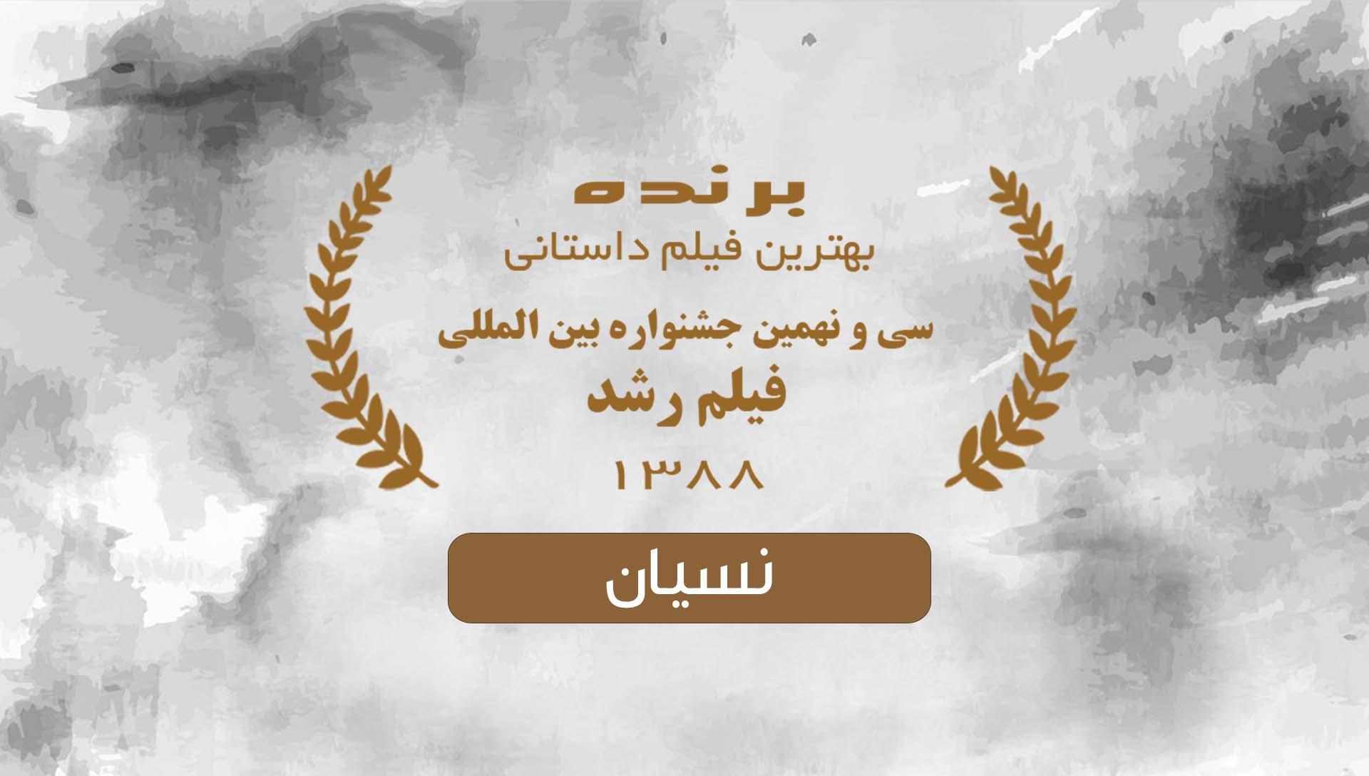 جشنواره رشد 88 - شرکت فیلم سازی زوم شیراز برادران شریفی