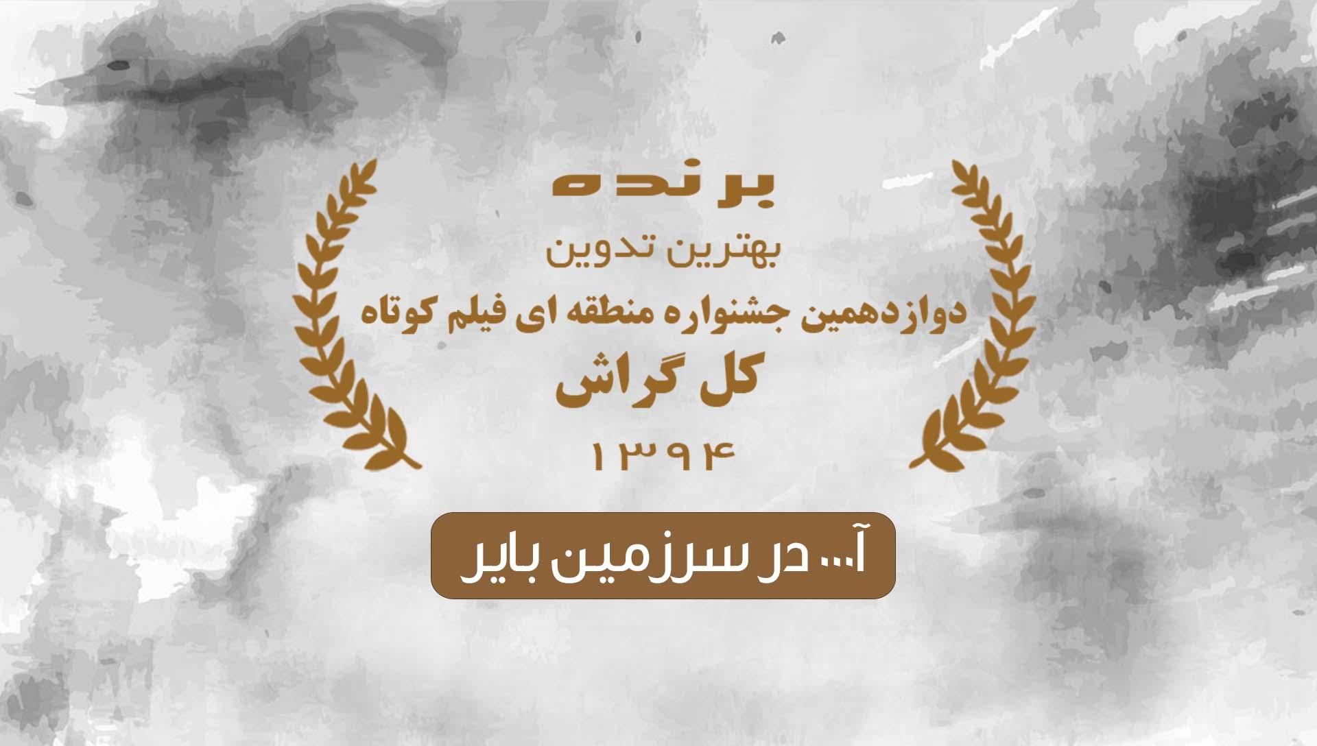 کل گراش 94- شرکت فیلم سازی زوم شیراز برادران شریفی