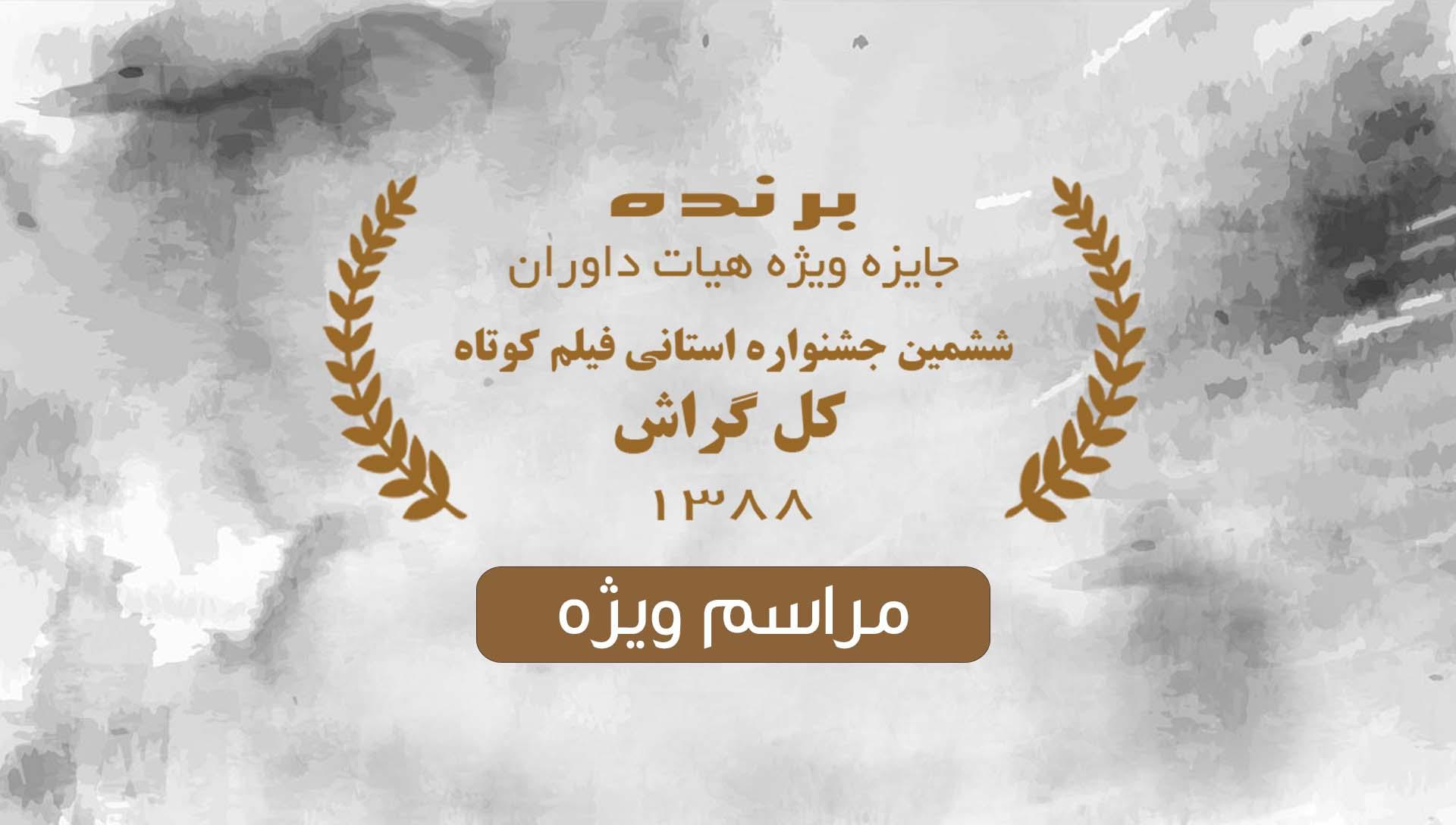 کل گراش 88 - شرکت فیلم سازی زوم شیراز برادران شریفی