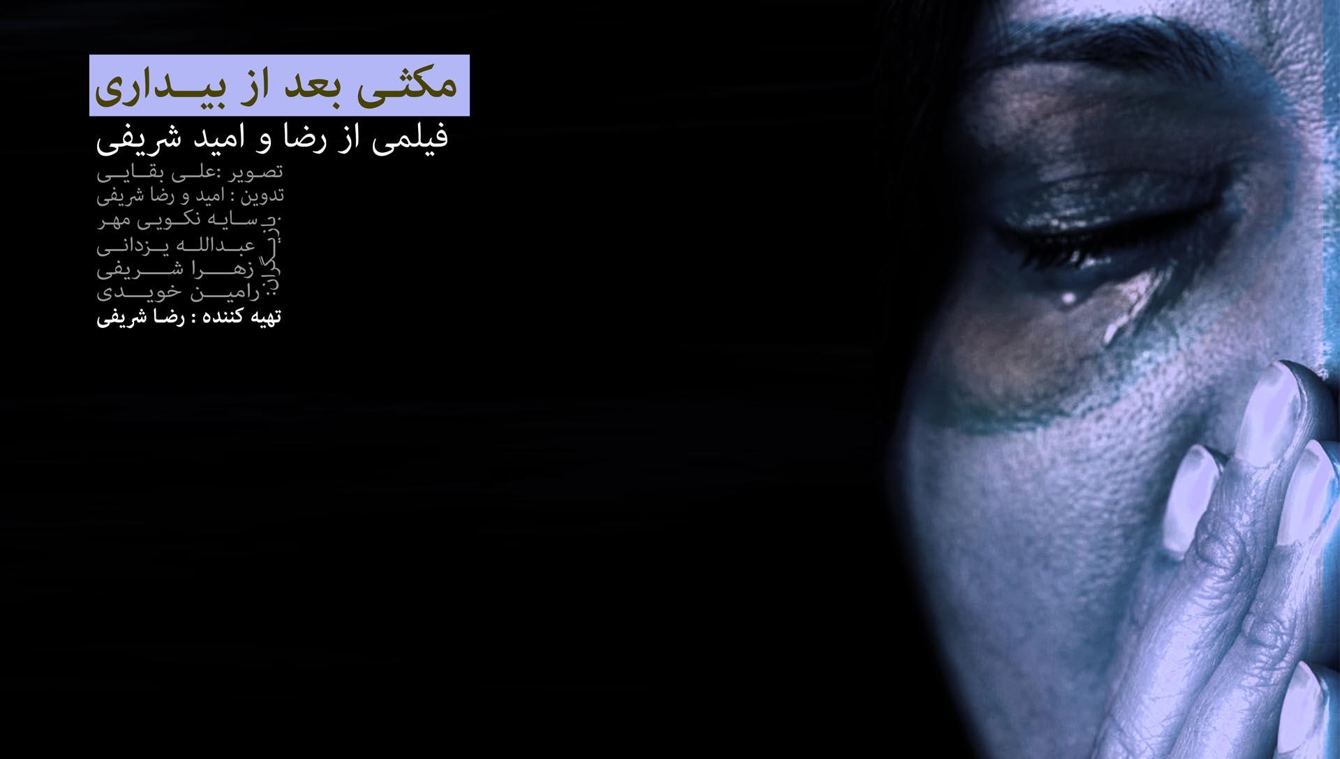 تدوین فیلم شیراز