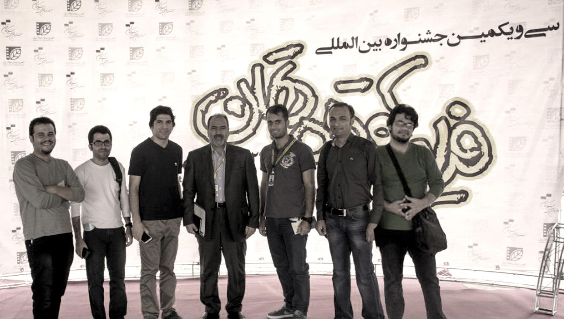 جشنواره فیلم کوتاه تهران- شرکت فیلم سازی زوم شیراز برادران شریفی